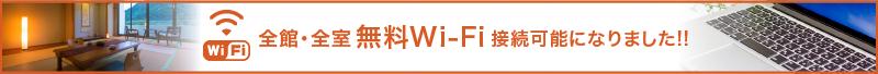 全館・全室 無料Wi-Fi接続可能になりました!!
