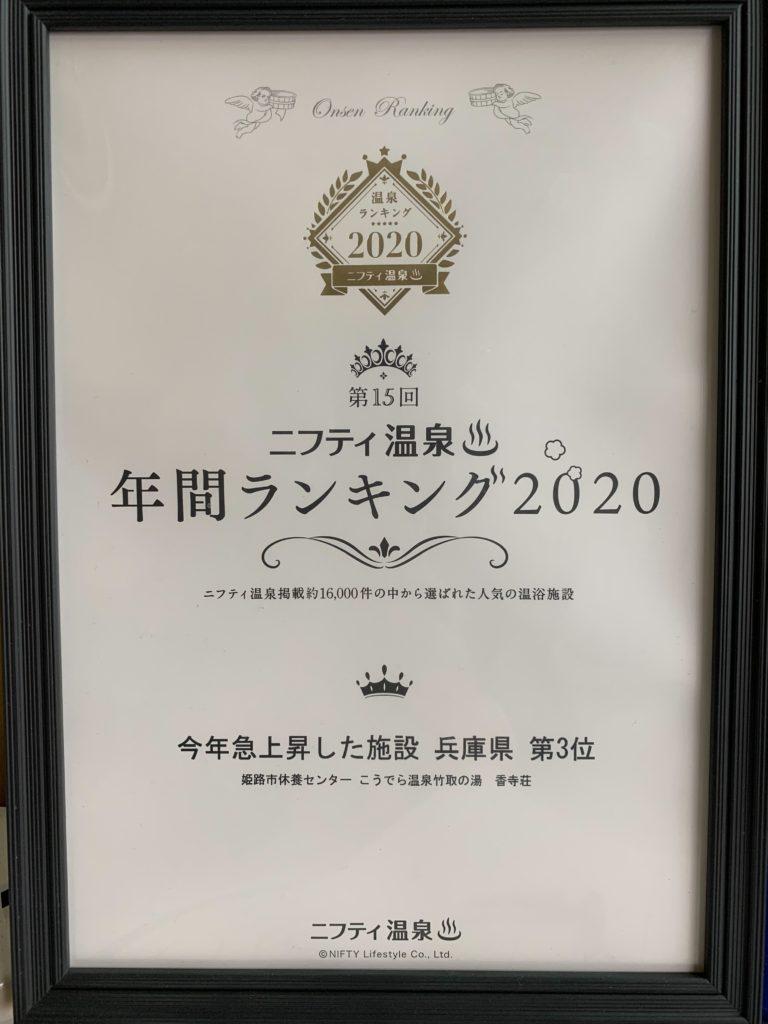 ニフティ温泉「年間ランキング3位」頂きました!!